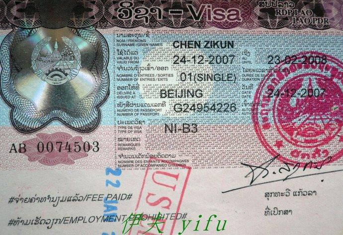 Visa Laos à l'arrivée