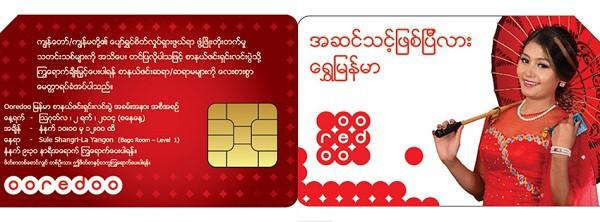 Comment faire pour acheter les cartes SIM prépayées au Myanmar